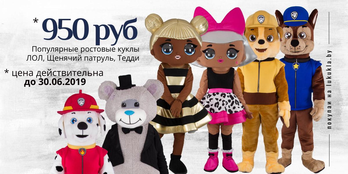 Популярные куклы на акции